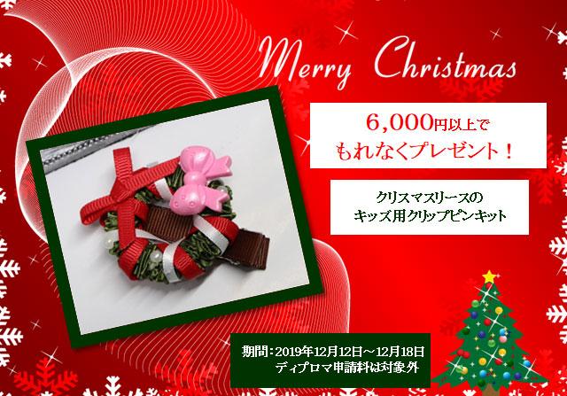 もれなくもらえるクリスマスプレゼント