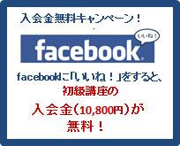 FB「いいね!」で入会金無料