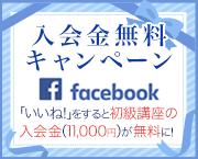 Facebook「いいね!」で入会金無料